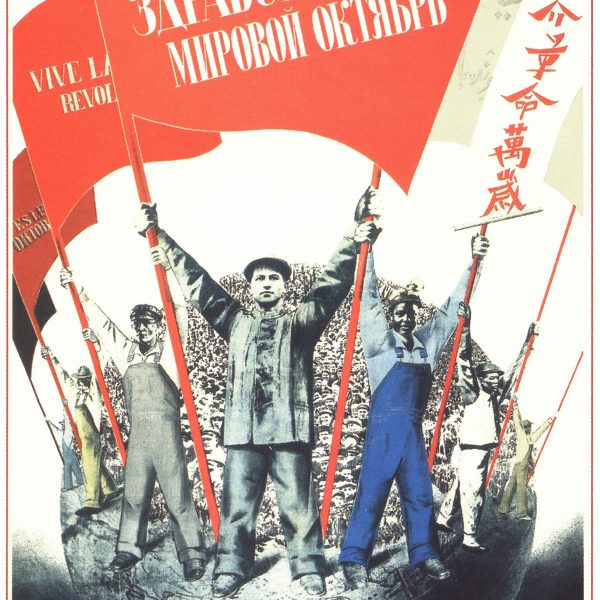 Soviet poster from 1933, Wayland Rudd Archive. Courtesy of Yevgeniy Fiks